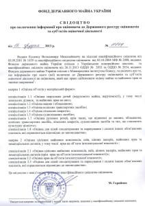 РЕЄСТ КУЦЕН