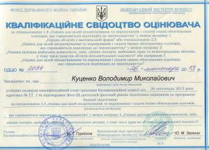Куценко Володимир Миколайович